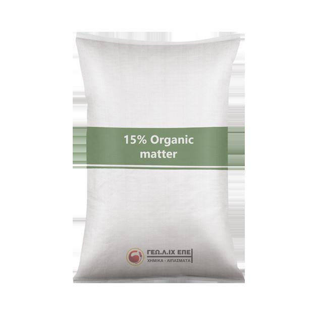Κοκκώδη λιπάσματα με 15% οργανική ουσία